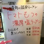 節系とんこつらぁ麺 おもと - 平成29年3月の限定品です