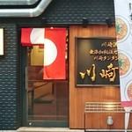 川崎苑 - 入口