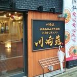 川崎苑 - 店舗入口
