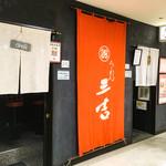三吉 - お店の外観