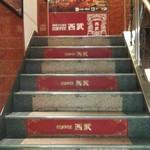 珈琲西武 - 階段
