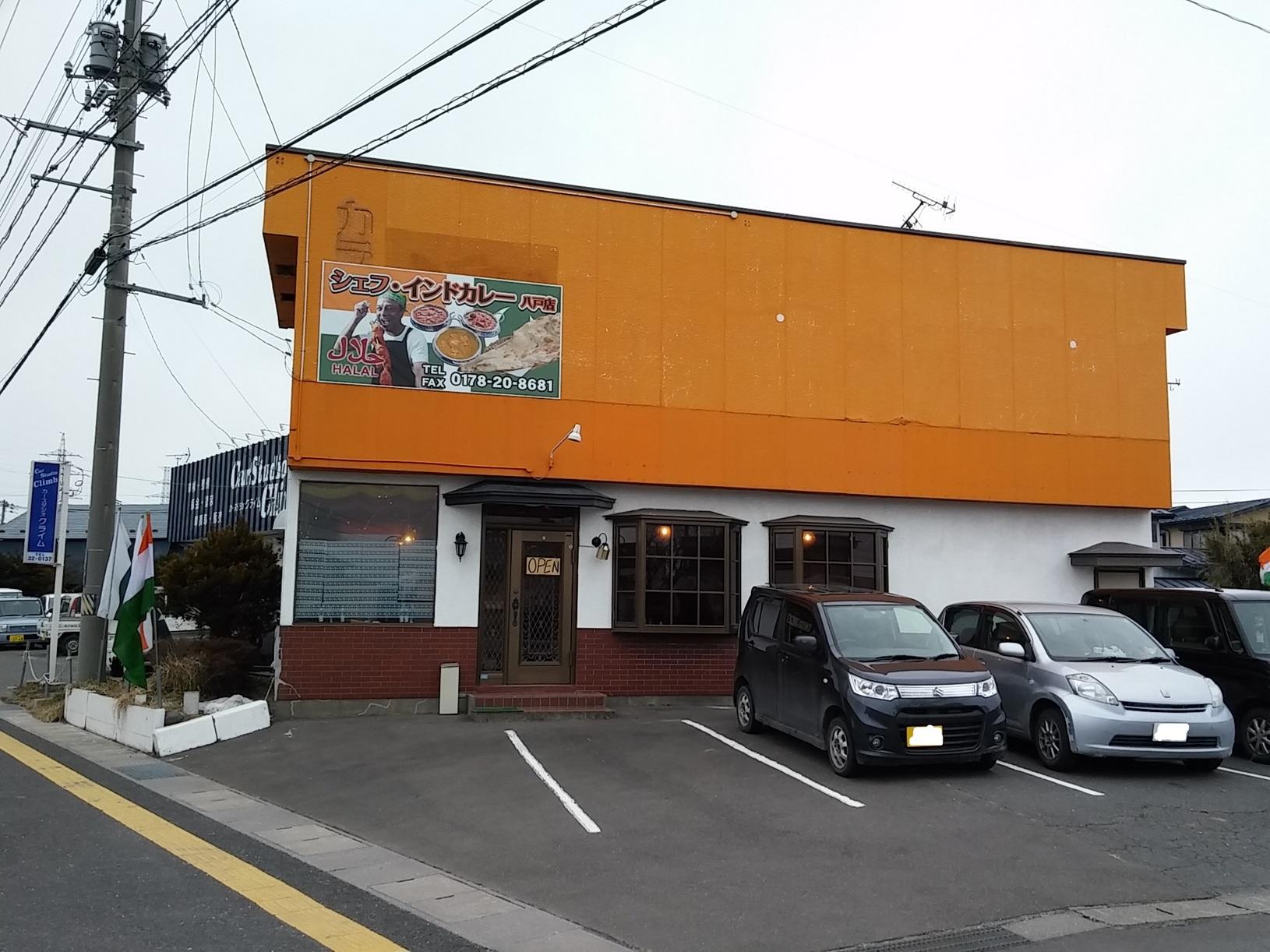 シェフ・インドカレー 八戸店