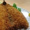 にし与 - 料理写真:アジフライ付き