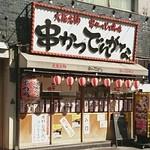 Kushikatsudengana - 店頭