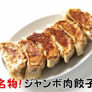 肉汁たっぷりジャンボ肉餃子×ビール