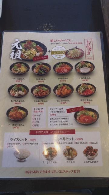 カレーうどん金富士>