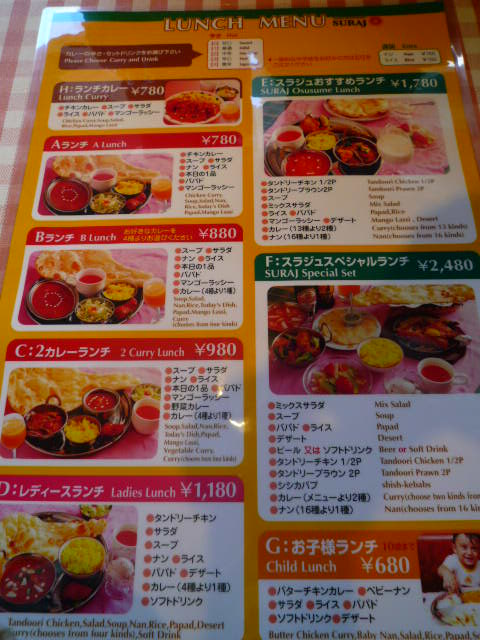 SURAJ 福岡店