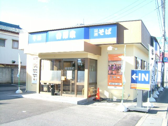 そば処吉野家 栃木大町店 name=