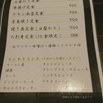 63452050 - メニュー表