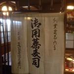 63453040 - 御用蕎麦司ののれん