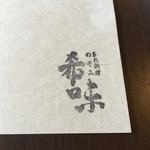 Nozomi - 敷き紙。