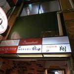 中国料理 翔 - 今まで気づかなかったな