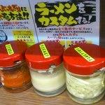 横浜家系ラーメン 町田商店 - 卓上調味料