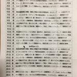 パッポンキッチン - 2017年3月ランチ献立表(パッポンキッチン) 2017.3