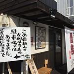 麺や 豊吉 - 店舗前駐車場ございます。