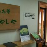 京はやしや 京都三条店 -