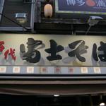 名代 富士そば - 看板です。