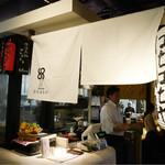 藁焼きと四国料理88屋 - のれん