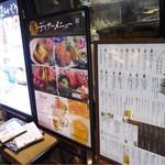 藁焼きと四国料理88屋 - 入口の看板
