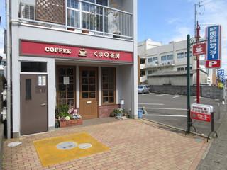 くまの茶房 - JR新宮駅から徒歩8分