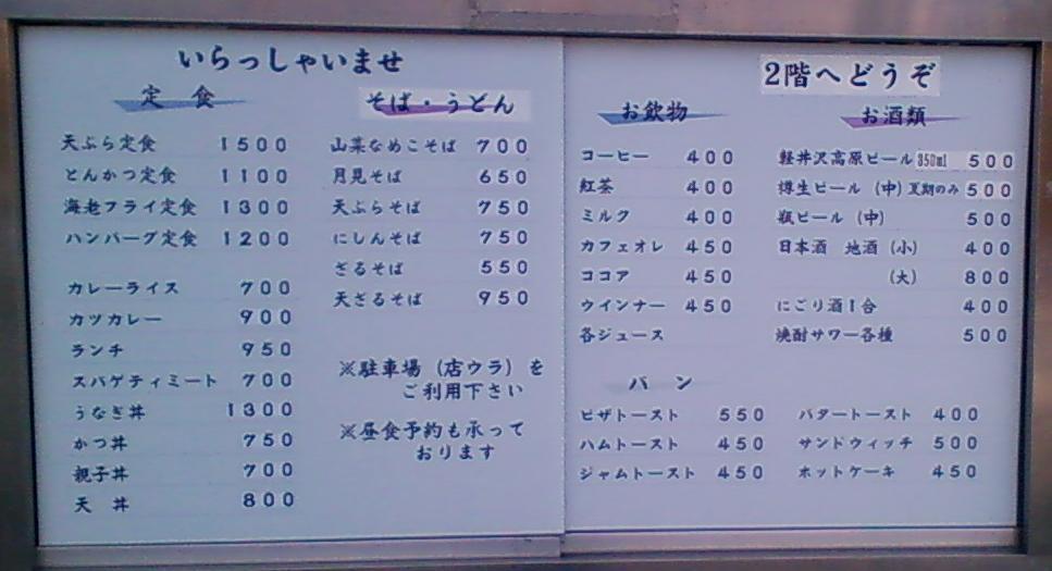 レストランまるほん name=