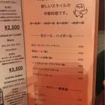 鉄板中華 福華 - 生ビール・ハイボール、サワー・果実酒