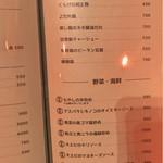 鉄板中華 福華 - 冷菜、野菜・海鮮