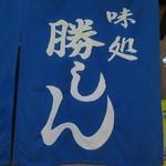 63481626 - 店先の暖簾