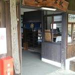 63484740 - 遠州一宮駅の中にあるお店です。