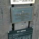 63484742 - 駅舎は昭和15年に建てられたもので登録ブンカザイニ指定されています。