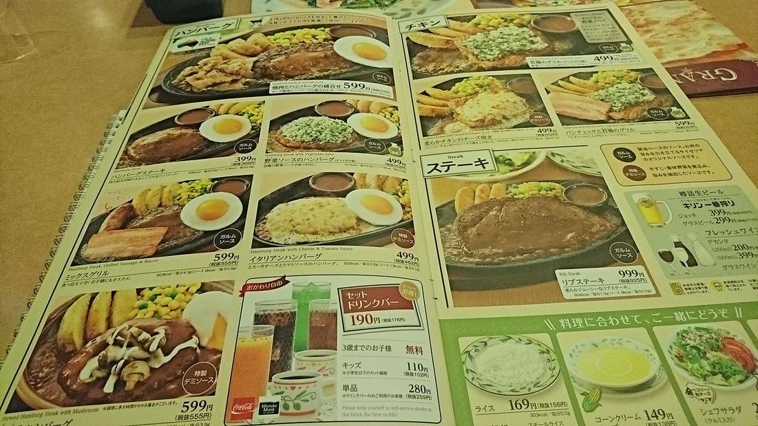 サイゼリヤ 富士中島店 name=
