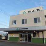 富士茶農業協同組合 - 外観写真: