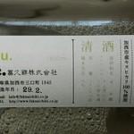 ふく蔵 - Fu.