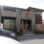 塚本鮮魚店 -