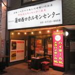 蒲田西口ホルモンセンター - 外観