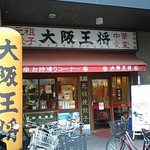 大阪王将 - お店の外観。JR尼のcocoeがない方です!