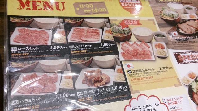 焼肉カルビチャンプ ユニバーサル・シティウォーク大阪内店