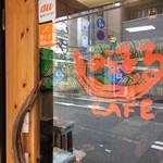 のらまる食堂 - 入り口、ロゴは「のらまるCAFE」ですが、のらまる食堂って登録で良いのかな?(2017.3.5)