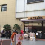 松戸富田製麺 - 外観