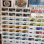 松戸富田製麺 - 券売機