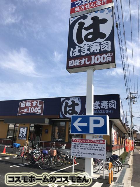 はま寿司 八尾東久宝寺店