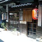 すみよし食堂 - 黒川温泉の雰囲気にばっちり合った雰囲気です。