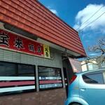 中華料理 宝来飯店 -