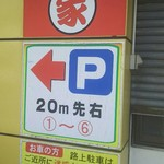 63501953 - P有りです♪ ここは 別に 二輪車用に 駐輪場もあります!(o^-')b !