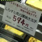 63504610 - しらすと葱の厚焼き玉子(半分)の商品札