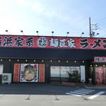 麺匠家 -