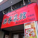 63505180 - 「孫家菜館」さん