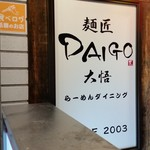 Menshoudaigo - 麺匠大悟 入口 食べログステッカーが