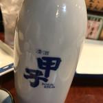 串焼酒処 神田屋 -
