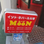 Moon - 置き看板